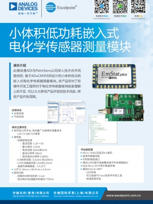 excelpoint-adi-solutions-emstat-pico_module
